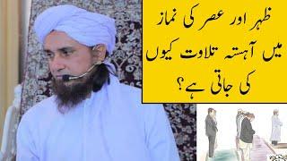 Zohar Aur Asr Ki Namaz Me Aahista Tilawat Kyu Ki Jati Hy? (Mufti Tariq Masood)