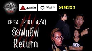 EP 54 Part 4/4 The Sixth Sense คนเห็นผี : อ๊อฟแอ๊ฟ Return!