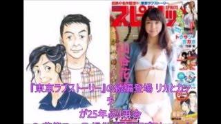 『東京ラブストーリー』の続編登場 リカとカンチが25年ぶり再会 「東京...