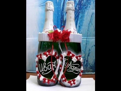 Видео Оформление свадебных бутылок своими руками мастер класс