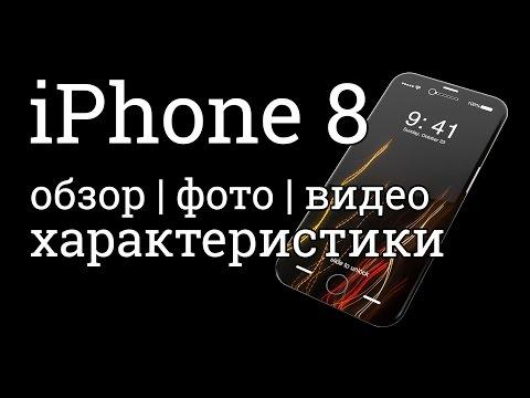 iPhone 8 - обзор | характеристики | фото | видео | дата выхода