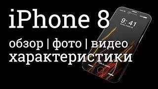 iPhone 8 - обзор  характеристики  фото  видео  дата выхода