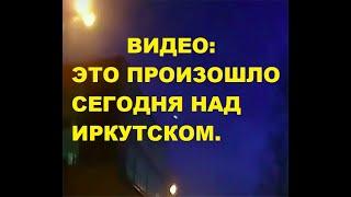 ВИДЕО: Это произошло сегодня над Иркутском. Космический объект пролетел над Иркутском. Метеорит.