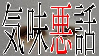 短編集15話【気味の悪い話】朗読【怖い話・人怖・奇妙な話 つめ合わせ】作業用・睡眠用BGM