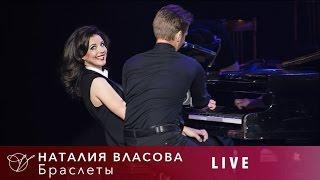 Наталия Власова - Браслеты