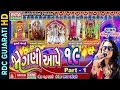 Sonu Charan Jogni Aape 19 Non Stop Latest Gujarati Songs 2017 Jogni Maa Songs FULL AUDIO
