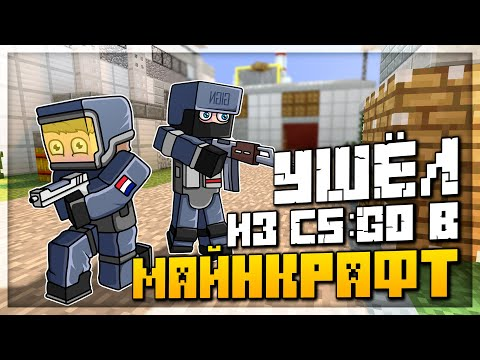 УШЁЛ ИЗ CS:GO В МАЙНКРАФТ