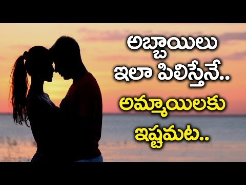How to Call Your Girlfriend | Cute Nick Names to Call Your