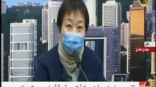 الآن | مؤتمر صحفي لمسؤولي وزارة الصحة الصينية بشأن فيروس كورونا
