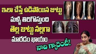 World's Best Hair Growth Tips and Tricks    Ramaa Raavi    Hair Care Tips    SumanTV Life