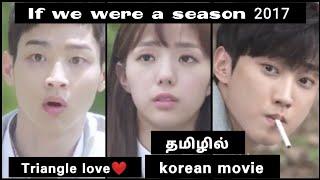 If we were a season🧡(2017)|Tamil dubbed movie|tamil explained| korean movie| தமிழ் விளக்கம்|