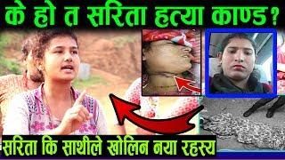 के हो त् सरिता हत्या काण्ड?सरिता कि साथीले खुलाईन यस्तो नयाँ अचम्म रहस्य,यसरी भएछ हत्या sarita Death