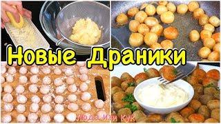 НА ОДИН УКУС! Новые Драники ЦЫБРИКИ Вкуснейшее блюдо из картофеля на обед Люда Изи Кук