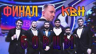 Финал Высшей Лиги КВН 2019 Борцы Бекстейдж