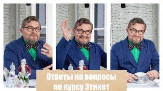 Александр Васильев ответил на ваши вопросы про Этикет Рабочий этикет сервировка стола обувь дома