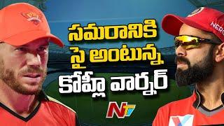 SRH vs RCB Match Preview   #SRHvRCB   #Dream11IPL   NTV Sports