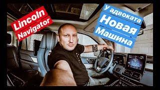 У АДВОКАТА НОВАЯ МАШИНА // LINCOLN NAVIGATOR // ОБЗОР // Я В ШОКЕ