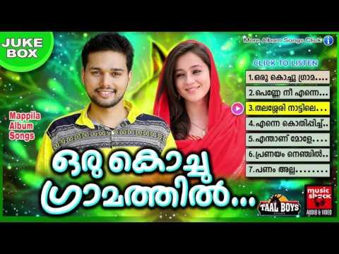 അടിപൊളി മാപ്പിളപ്പാട്ട് കണ്ടു നോക്കിയേ Oru kochu Gramathil || Latest Malayalam Album Songs 2016