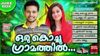 അടിപൊളി മാപ്പിളപ്പാട്ട് കണ്ടു നോക്കിയേ Oru kochu Gramathil Latest Malayalam Album Songs 2016