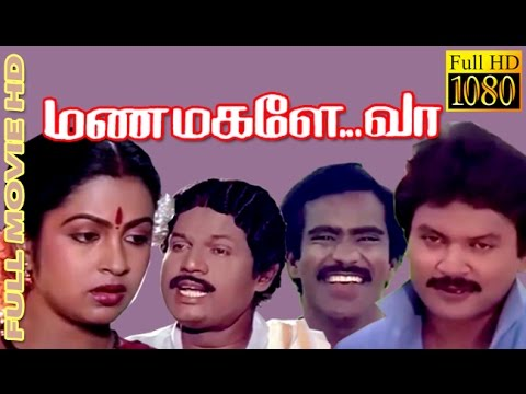 Manamagale Vaa | Prabhu,Radhika,Goundamani | Tamil Superhit movie HD