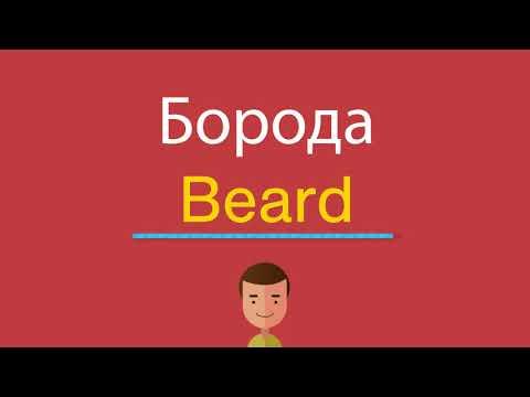 Как будет по английски борода