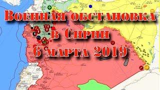 6 марта 2019. Военная обстановка в Сирии. Столкновения сирийской армии и боевиков в Идлибе и Алеппо.