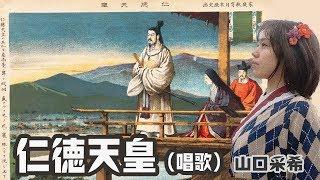 仁徳天皇(唱歌) 唱歌教科書. 教師用 巻4(明35年) 作詞作曲者:不詳 ...