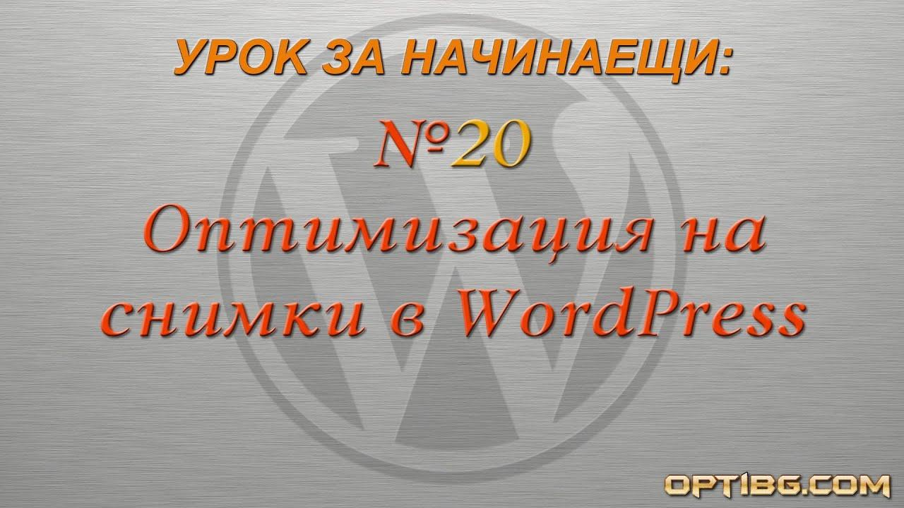 Урок 20: Оптимизация на снимки и картинки в WordPress ...