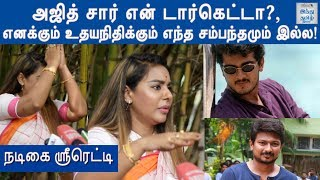 sri-reddy-about-ajith-udhayanidhi-stalin-me-too-issue-hindu-tamil-thisai