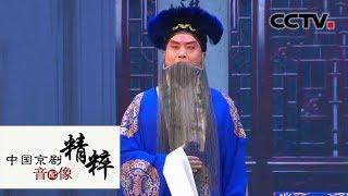 《中国京剧像音像集萃》 20190523 评剧《庚娘》 1/2| CCTV戏曲