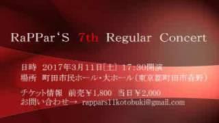 ラッパーズ。第7回定期演奏会のお知らせです(^^