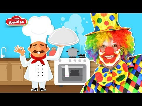 العاب اطفال بنات جديدة لعبة المطبخ مع المهرج المضحك للاطفال سوبر كلاون