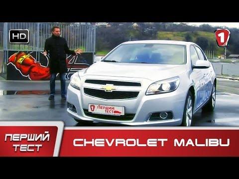 Chevrolet Malibu 9 покоління Седан