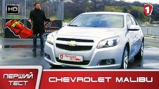 """""""Перший тест"""" в HD. Chevrolet Malibu."""