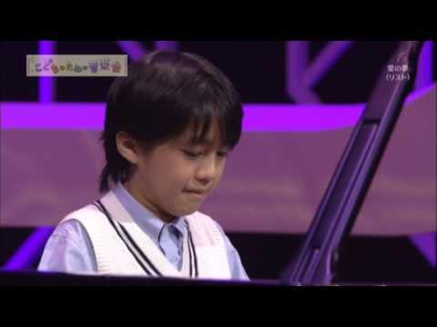 牛田智大「愛の夢」