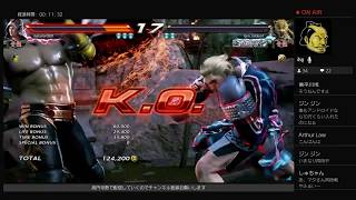 We are top of Japanese Tekken team. And streaming almost every day....