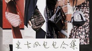 我的9只复古风包包合集 | 从5刀到3000刀的包?! | Chanel | Dior | Fendi | Mansur Gavriel | Elleme | MISSANTI