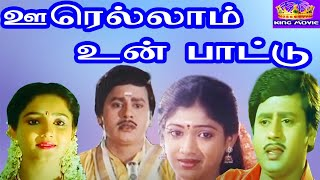 ஊரெல்லாம் உன் பாட்டு  || Oorellam Un  Pattu || Tamil SuperHit Movie Collection || Full HD