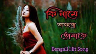 Ki Name Dakbo Tomake    Bengali Movie Song    Barkone