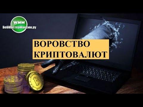 У хакеров все новое! Воровство криптовалют.