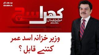 Foreign Minister Asad Umar Kitne Qabil Hain? | Khara Sach | SAMAA TV | 13 Nov,2018