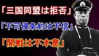 1939年(昭和14年)夏。「日独伊三国同盟」締結の声に日本は大き...