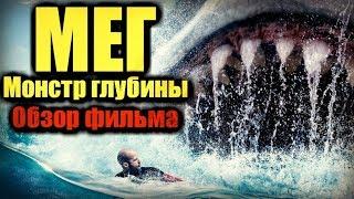 МЕГ: МОНСТР ГЛУБИНЫ - Обзор фильма