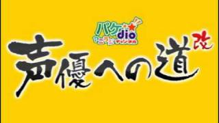 堀川りょうの声優への道!改 パケdioアニラジチャンネル「声優への道 改...