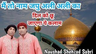 Me to naam japu ali ali ka Noushad Shehzad Sabri 9359914679 9837565612