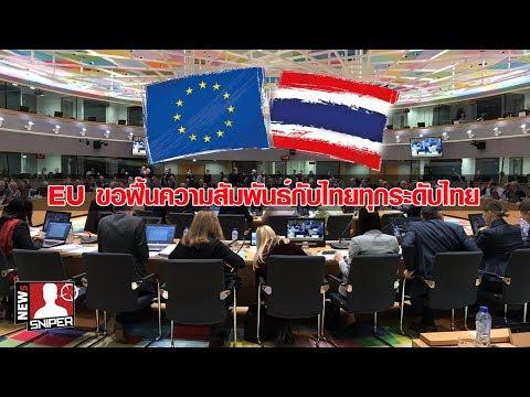 Download Youtube: EU มาขอฟื้นความสัมพันธ์กับไทย ในทุกระดับชั้น