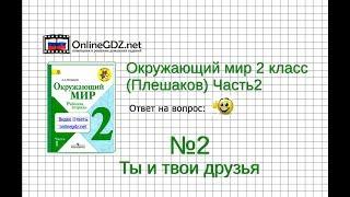 Задание 2 Ты и твои друзья - Окружающий мир 2 класс (Плешаков А.А.) 2 часть