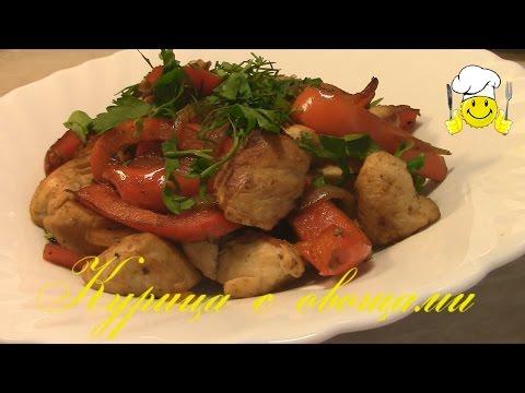 Как сделать жареную курицу с овощами по Дюкану (рагу) make a oasted Dukan