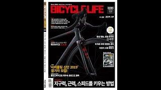 자전거생활 19년 9월호