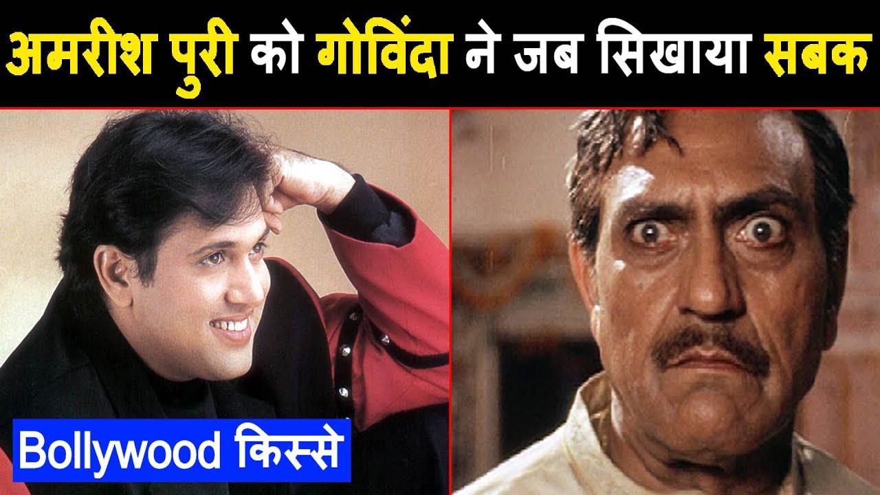 Amrish Puri ने जब Govinda को दी गन्दी गाली लिया उन्होंने ऐसे बदला। Amrish Puri Govinda